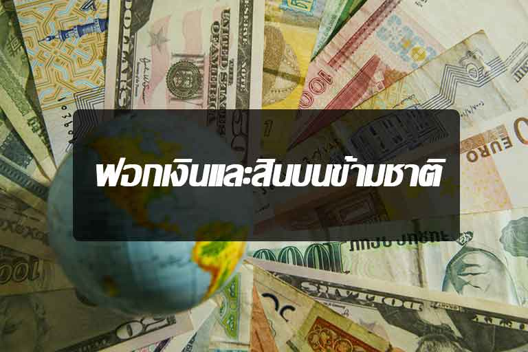 Money-laundering-and-bribes-across-the-country-news-site