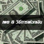 Money-laundering-method-news-site